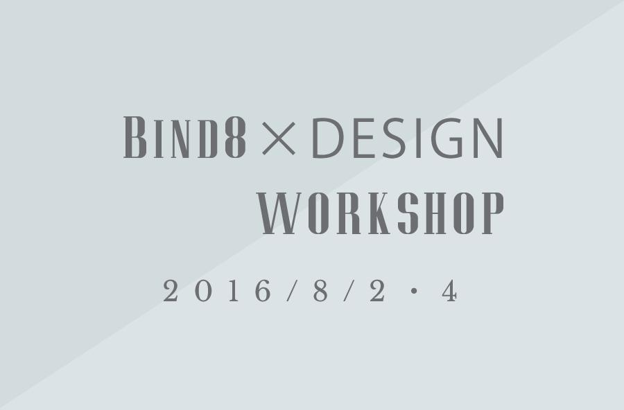 BiND8のデザインワークショップ