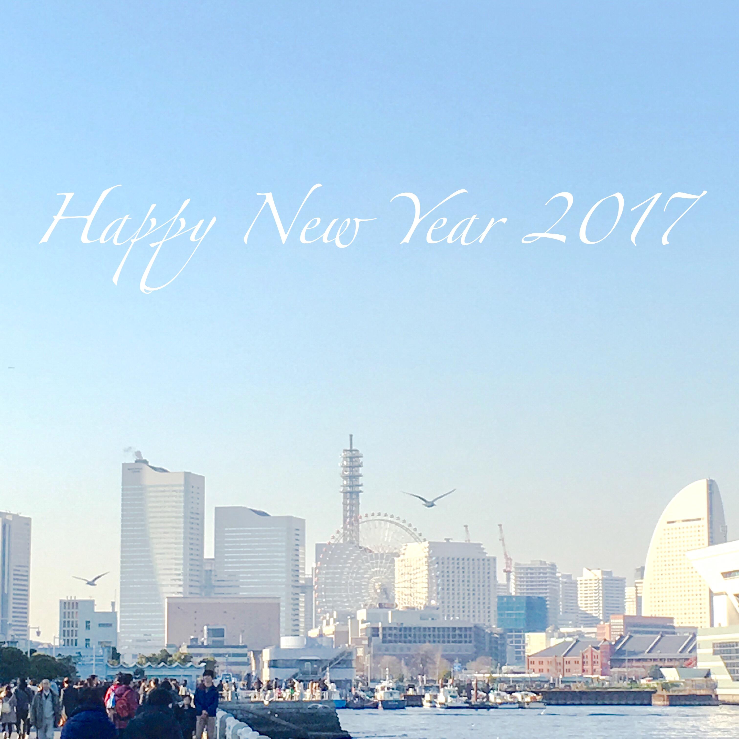 今年もよろしくお願いいたします 2017