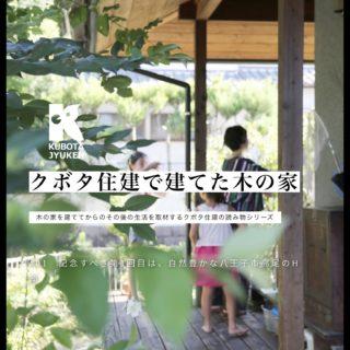 素敵な木の家の生活を取材しました